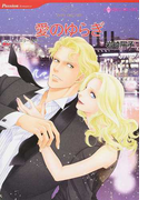 愛のゆらぎ (ハーレクインコミックス Passion Romance)(ハーレクインコミックス)