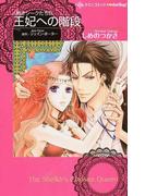 王妃への階段 (ハーレクインコミックス♥darling! 熱きシークたち)(ハーレクインコミックス)