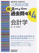 公務員試験新スーパー過去問ゼミ4会計学 択一式記述式