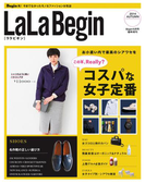 LaLa Begin(Begin 10月号臨時増刊 2014 AUTUMN)(Begin)