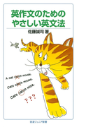 英作文のためのやさしい英文法(岩波ジュニア新書)