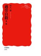 過労自殺 第二版(岩波新書)
