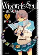 Wizard's Soul 2 ~恋の聖戦(ジハード)~(フラッパーシリーズ)