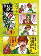 殿といっしょ 9(フラッパーシリーズ)