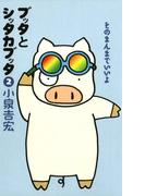 【期間限定価格】ブッタとシッタカブッタ 2 そのまんまでいいよ【新装版】(コミックエッセイ)