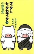 【期間限定価格】ブッタとシッタカブッタ 3 なぁんでもないよ【新装版】(コミックエッセイ)