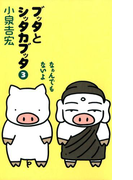 ブッタとシッタカブッタ 3 なぁんでもないよ【新装版】(コミックエッセイ)