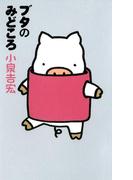 ブタのみどころ(コミックエッセイ)