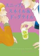 スニップ,スネイル&ドッグテイル(onBLUE comics)