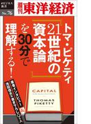 トマ・ピケティ『21世紀の資本論』を30分で理解する!-週刊東洋経済eビジネス新書No.76