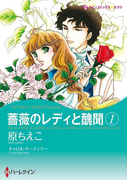 薔薇のレディと醜聞 セット(ハーレクインコミックス)