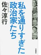 私を通りすぎた政治家たち(文春e-book)