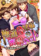 極道3兄弟の蜜獄ペット~仁義なきイジられ嫁~4(ラブきゅんコミック)