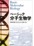 ベーシック分子生物学