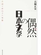 偶然の日本文学 小説の面白さの復権