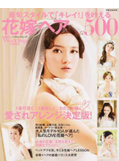 最旬スタイルで「キレイ!」を叶える花嫁ヘアBest500