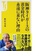 阪神タイガースの黄金時代が永遠に来ない理由 (宝島社新書)(宝島社新書)