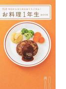 お料理1年生BOOK 今日からはじめるおうちごはん! (ミニCookシリーズ)