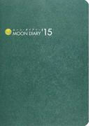 ムーン・ダイアリー '15 (Gihyo Merlin Books)