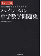 国立・難関私立高校受験対策ハイレベル中学数学問題集