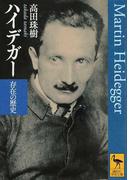 ハイデガー 存在の歴史 (講談社学術文庫)(講談社学術文庫)
