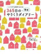 365日の簡単やりくりダイアリー (主婦の友生活シリーズ)(主婦の友生活シリーズ)