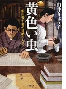黄色い虫 船山馨と妻の壮絶な人生 (小学館文庫)(小学館文庫)