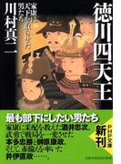 徳川四天王 家康に天下を取らせた男たち (PHP文庫)(PHP文庫)