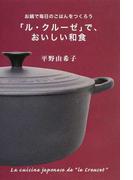 「ル・クルーゼ」で、おいしい和食 お鍋で毎日のごはんをつくろう