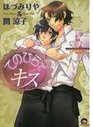 てのひらでキス(1)(GUSH COMICS)