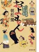 およもん いじめ妖怪撃退の巻(モノノケ文庫)