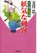 妖気な剣客 京太郎妄想剣(特選時代小説)