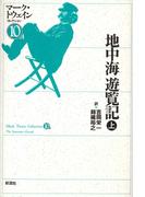 地中海遊覧記(上)(マーク・トウェインコレクション)