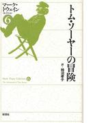 トム・ソーヤーの冒険(マーク・トウェインコレクション)