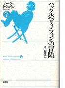 ハックルベリィ・フィンの冒険(マーク・トウェインコレクション)