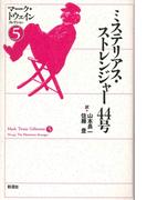 ミステリアス・ストレンジャー44号(マーク・トウェインコレクション)