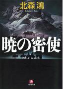 暁の密使(小学館文庫)(小学館文庫)