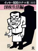 イッセー尾形のナマ本(巻壱)深夜生活編(小学館文庫)(小学館文庫)