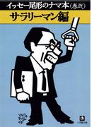 イッセー尾形のナマ本(巻弐)サラリーマン編(小学館文庫)(小学館文庫)