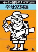 イッセー尾形のナマ本(巻参)幸せ家族編(小学館文庫)(小学館文庫)