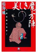 美しき魔方陣 久留島義太見参!(小学館文庫)(小学館文庫)