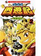 ゴゴゴ西遊記―新悟空伝― 2(てんとう虫コミックス)