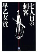 七人目の刺客(小学館文庫)(小学館文庫)