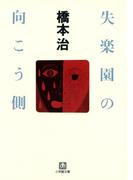 失楽園の向こう側(小学館文庫)(小学館文庫)