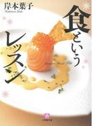 食というレッスン(小学館文庫)(小学館文庫)