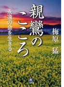 親鸞のこころ 永遠の命を生きる(小学館文庫)(小学館文庫)