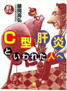 C型肝炎といわれた人へ(小学館文庫)(小学館文庫)