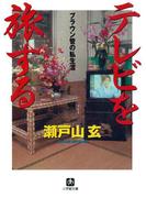 テレビを旅する(小学館文庫)(小学館文庫)