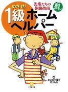 めざせ! 1級ホームヘルパー(小学館文庫)(小学館文庫)