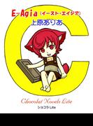 E-Agia(ショコラLite)